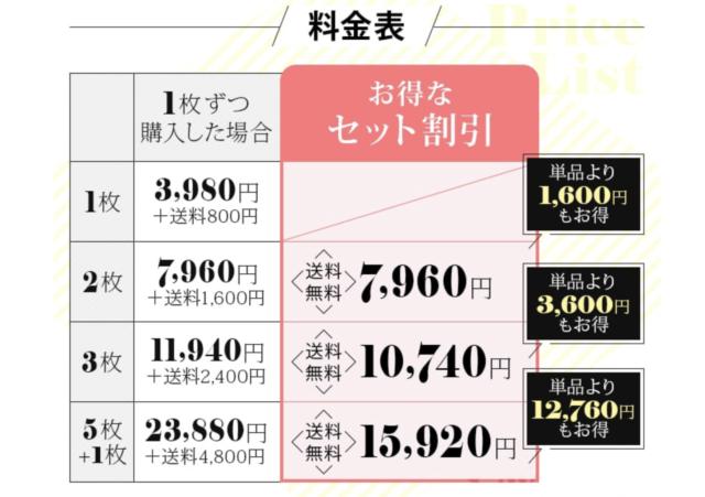 フラミンゴレギンスの公式サイトの価格表