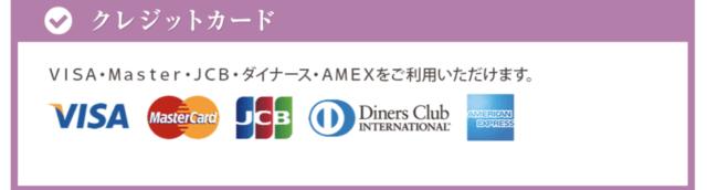 グラマラスタイルナイトブラ公式サイトのクレジットカードの種類