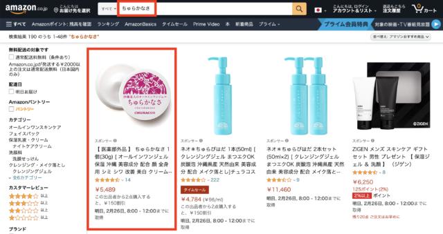 Amazonのちゅらかなさの検索結果