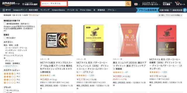 Amazonの検索結果