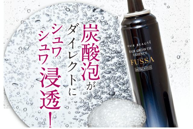 FUSSA(フッサ)の商品と炭酸の泡が並んでいる