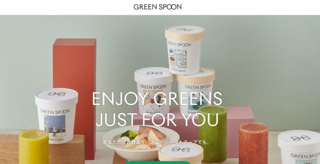 グリーンスプーンを最安値で安いのは公式サイト!お得に購入する方法は?
