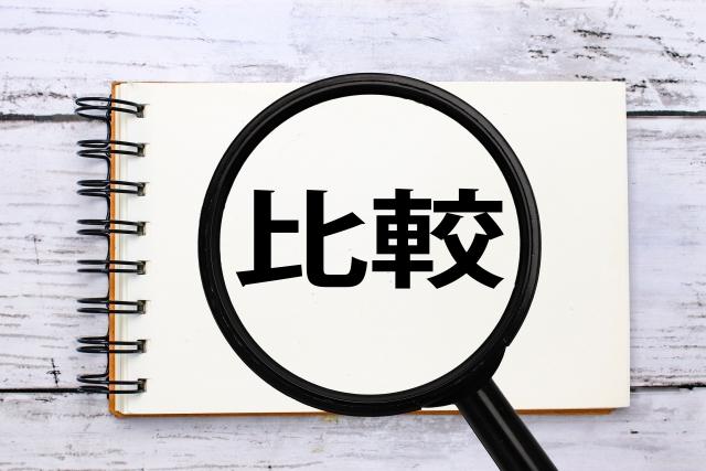 比較と書かれた文字に虫眼鏡があてられている