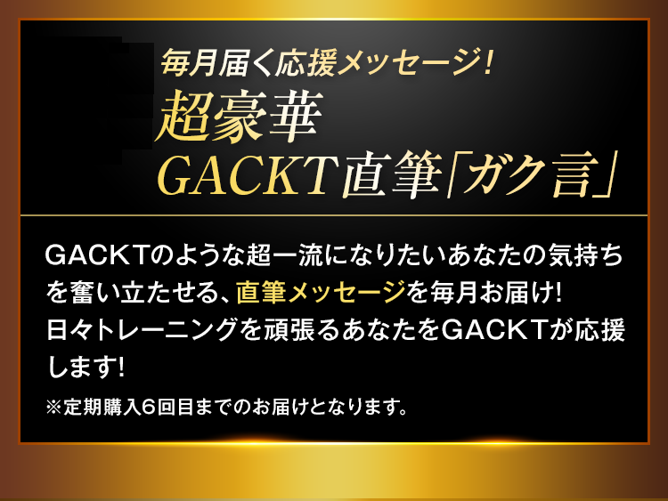 GACKTの直筆応援メッセージ