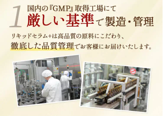 GMP取得工場にて