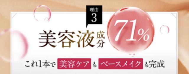 ③美容液成分71%