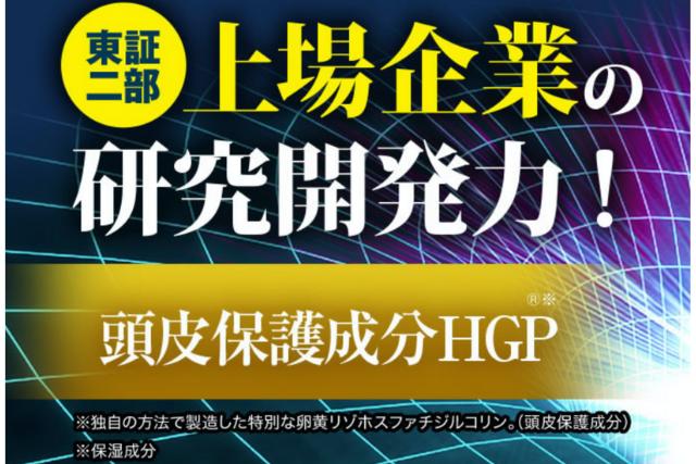 独自成分【HGP】