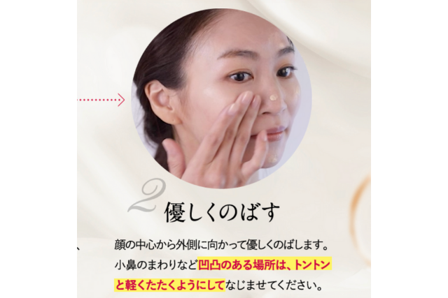 ファンデーションを優しく頬のあたりでのばす女性の顔