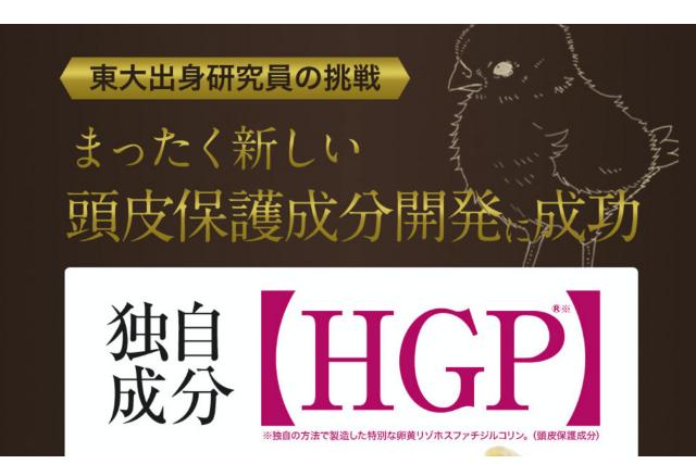 独自成分【HGP】の副作用