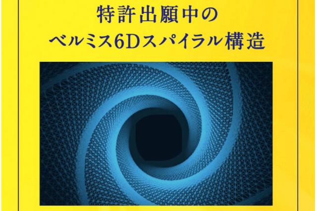 ベルミス6Dスパイラル構造