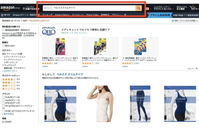 ベルミススリムタイツはアマゾンで購入できる?