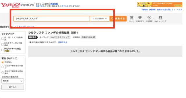 シルクリスタをYahooショッピングで検索した際の検索結果