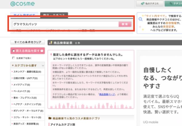 アットコスメグラマラスパッツ検索の画面