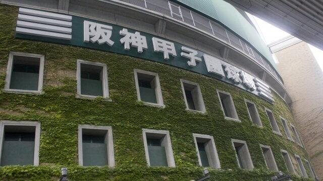 選抜高校野球がおこなわれる阪神甲子園球場