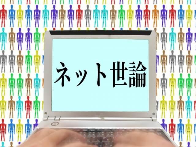 パソコンの中にネット世論の文字