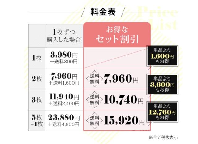 フラミンゴレギンスの料金表