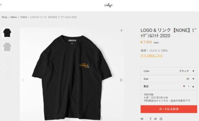 EnebeycのTシャツ