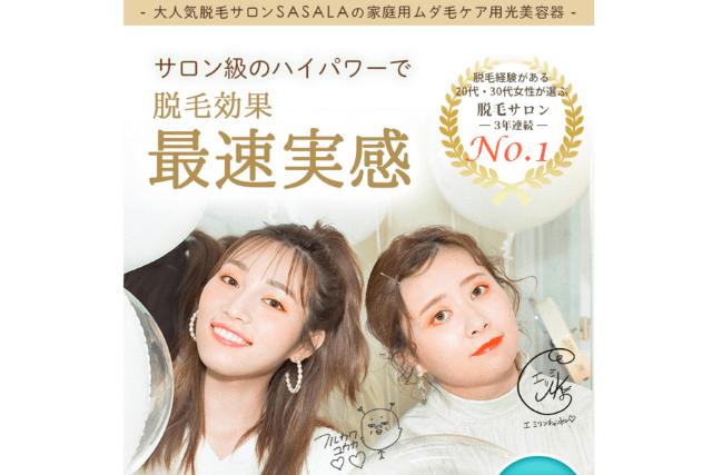 noheaの公式トップページ・広告の女性2人