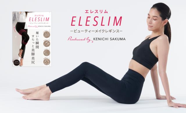 エレスリムの商品とエレスリムを着用したモデル