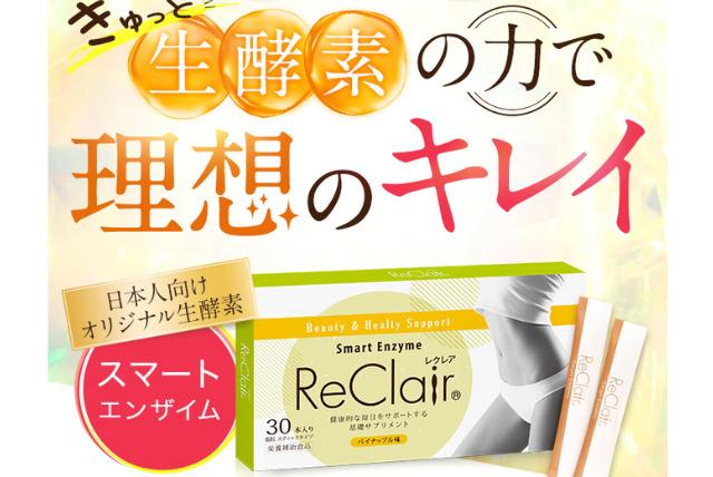 レクレアの商品パッケージ