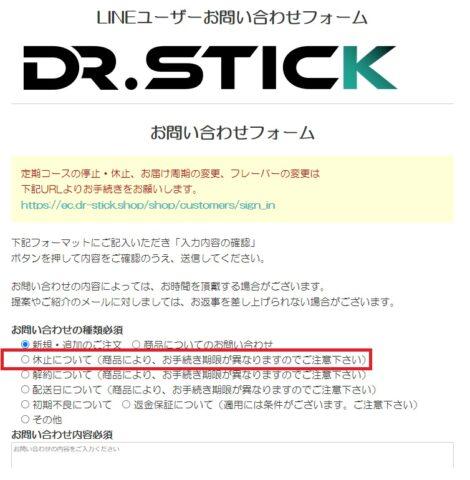 ドクタースティックのお問い合わせフォームの画像
